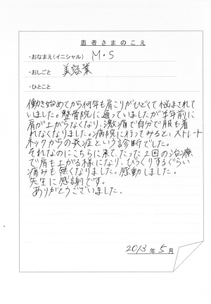 130606syouji1300.jpg