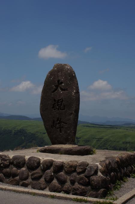20120708大観峰12
