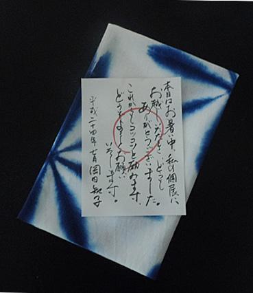 20120711tomokosan