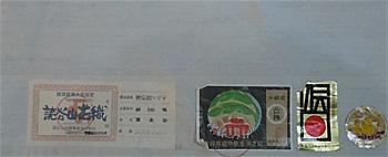 yomitansan-sakusya