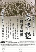 JC志事塾チラシブログ用