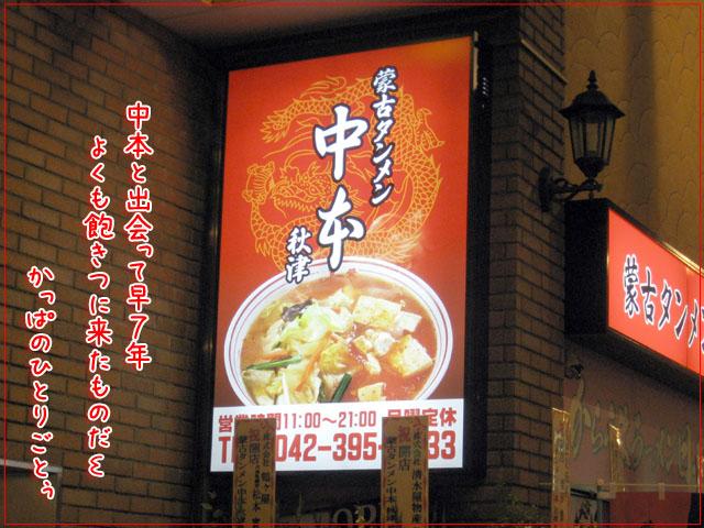 蒙古タンメン中本 秋津店