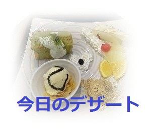 デザート盛り合わせ^^