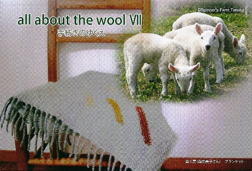20131212all about the wool