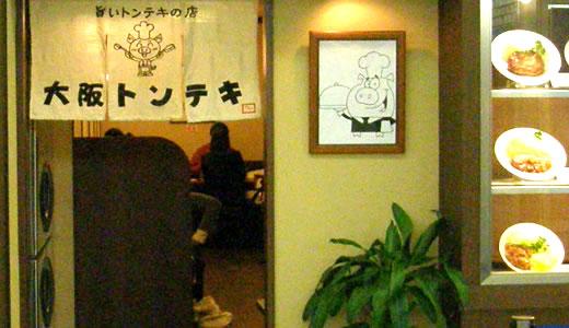 大阪梅田地下街ウォーク(7)-2
