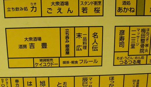 大阪梅田地下街ウォーク(4)-3