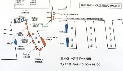 海上自衛隊阪神基地隊サマーフェスタ2012-2