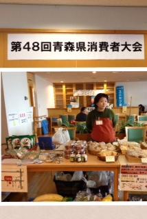 青森県消費者大会