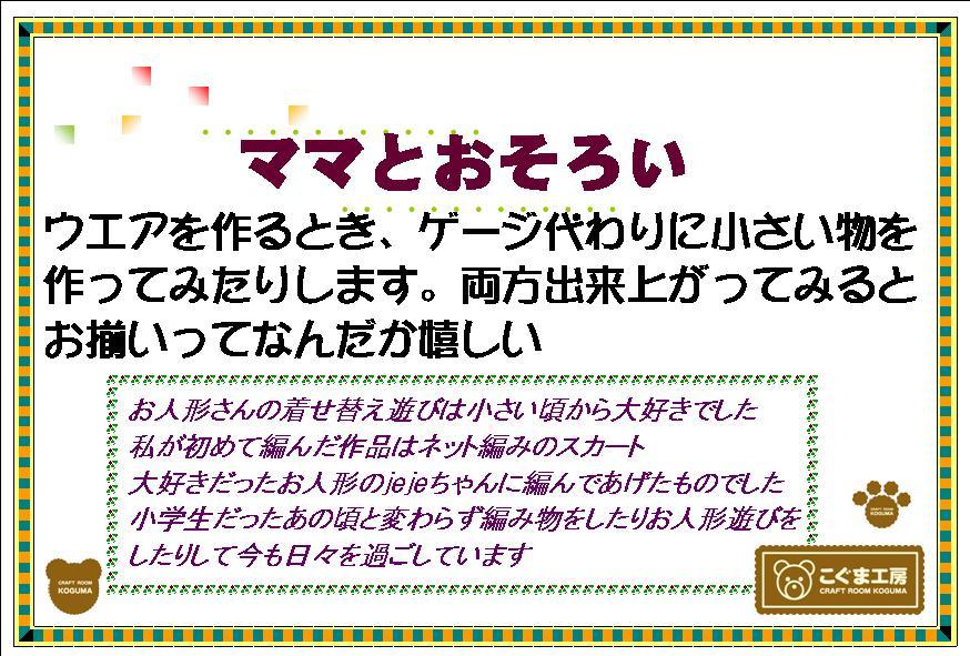 2013日替わり展示会用-3