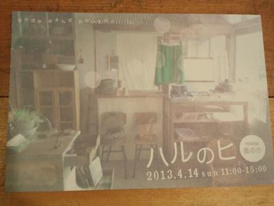 harunohiouchi.jpg