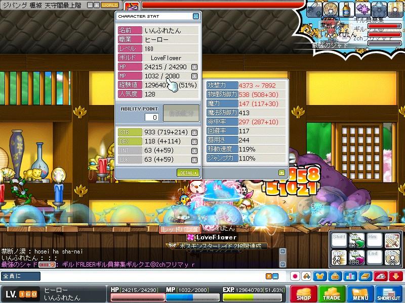 MapleStory 2010-07-06 16-39-50-484