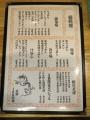 宮の麺料理メニュー140126