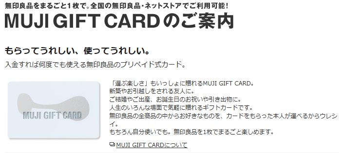mujiギフトカード