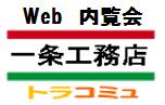 にほんブログ村 トラコミュ Web内覧会*一条工務店へ