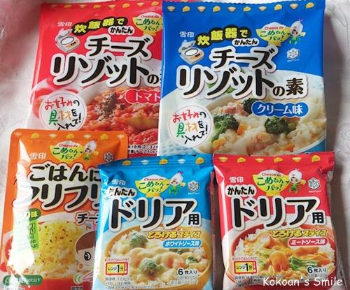 雪印 Cheese de こめるんパッ!シリーズ 5商品