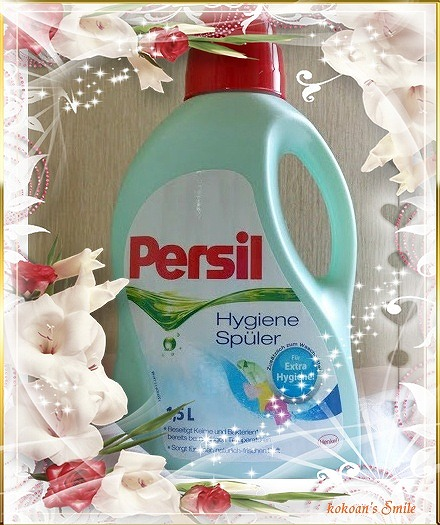 部屋干しのニオイ対策に!ドイツの洗濯用除菌剤「パーシル」