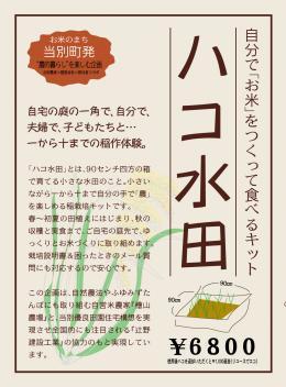 ・抵シ撰シ托シ薙ワハコ水田ポスター