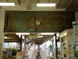 汐見橋駅(2)