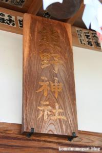 熊野神社(あきる野市引田)6