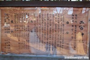 二宮神社(あきる野市二宮)4