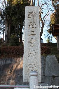 二宮神社(あきる野市二宮)2