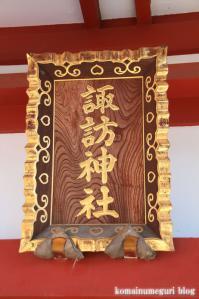 諏訪神社(さいたま市岩槻区諏訪)9