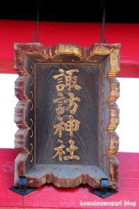 諏訪神社(さいたま市岩槻区諏訪)6