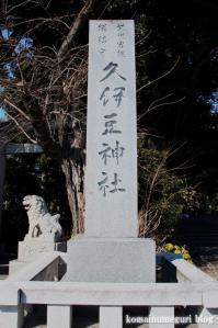 久伊豆神社(さいたま市岩槻区宮町)2
