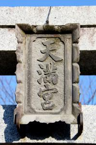 明戸天満宮(さいたま市岩槻区太田)3