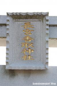 長宮香取神社(さいたま市岩槻区長宮)3