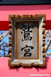 鷲宮神社(さいたま市岩槻区末田)2