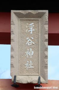 浮谷神社(さいたま市岩槻区浮谷)3