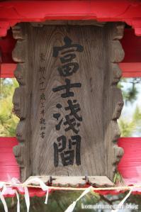 冨士浅間神社(さいたま市岩槻区笹久保新田)2