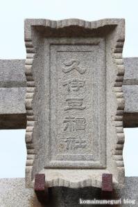 久伊豆神社(さいたま市岩槻区真福寺)3