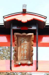 飯塚神社(さいたま市岩槻区飯塚)3