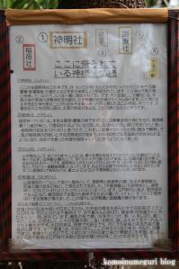 文蔵神明神社(さいたま市南区文蔵)12