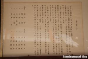 熊野神社(さいたま市南区太田窪)6
