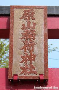 原山稲荷神社(さいたま市緑区原山)2