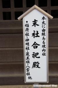 本太氷川神社(さいたま市浦和区本太)24