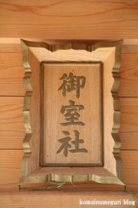 御室神社(さいたま市浦和区木崎)8