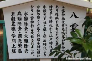 足立神社(さいたま市浦和区上木崎)20