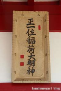 正一位稲荷神社(さいたま市浦和区上木崎)4
