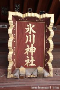 下落合氷川神社(さいたま市中央区下落合)20