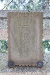 中里稲荷神社(さいたま市中央区新中里)2