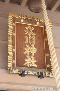 大戸氷川神社(さいたま市中央区大戸)8