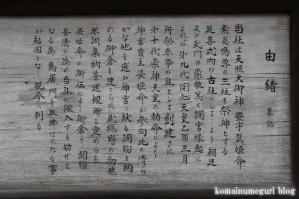 調神社(さいたま市浦和区岸町13