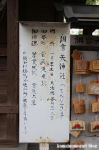 調神社(さいたま市浦和区岸町40