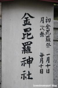 調神社(さいたま市浦和区岸町44