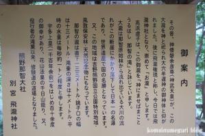 熊野那智大社89