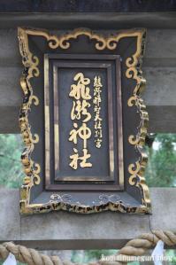 熊野那智大社88